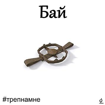 #трепнамне