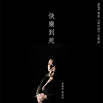 Kuai Le Dao Si (ViuTVJu Ji << Hun Nei Qing >> Zhu Ti Qu)