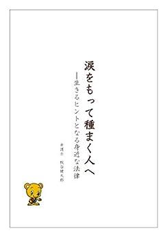 [板谷健太郎]の涙をもって種まく人へ: 生きるヒントとなる身近な法律