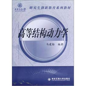 Graduate Innovative Education textbook series: Advanced Structural Dynamics(Chinese Edition)