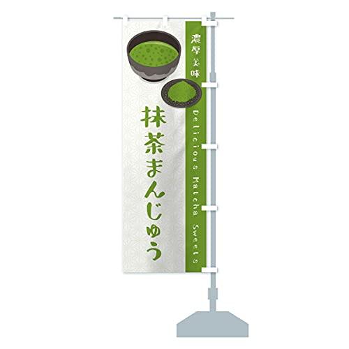 抹茶まんじゅう のぼり旗 サイズ選べます(ジャンボ90x270cm 右チチ)
