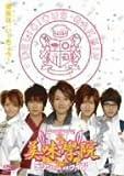 美味學院 第二巻[DVD]