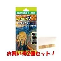 (本物研究所)MAXmini V 電磁波ブロッカー(家庭用電化製品・OA機器用)(お買い得2個セット)