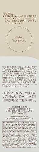 ELIXIRSUPERIEUR(エリクシールシュペリエル)エリクシールシュペリエルリフトモイストローションT2しっとり【医薬部外品】単品本体170mL