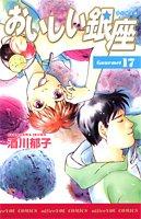 おいしい銀座 17 (オフィスユーコミックス)