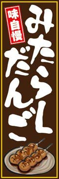 のぼり旗スタジオ のぼり旗 みたらし団子002 大サイズ H2700mm×W900mm