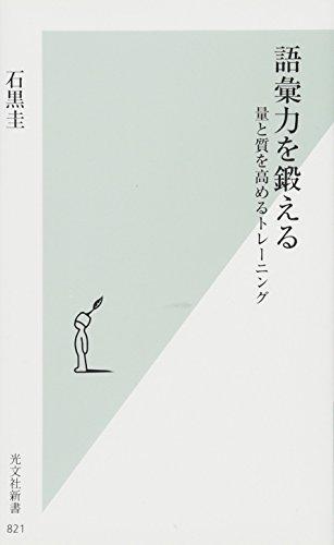 語彙力を鍛える 量と質を高めるトレーニング (光文社新書)