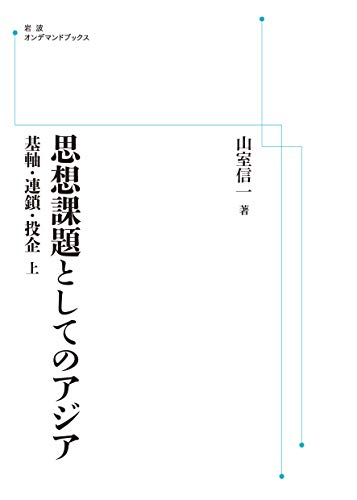 思想課題としてのアジア 軸・連鎖・投企(上) (岩波オンデマンドブックス)の詳細を見る