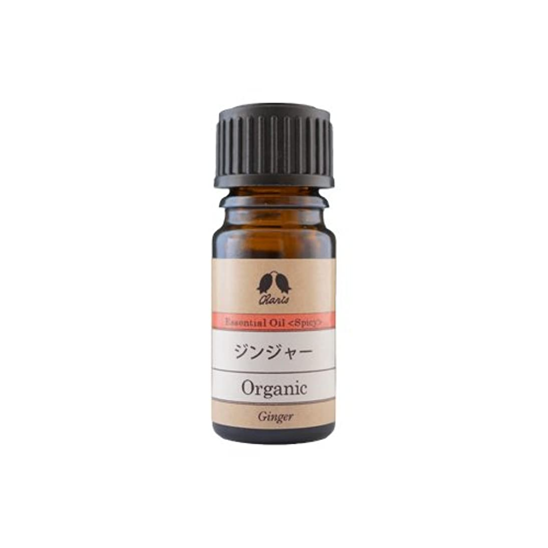 富豪俳句迷彩カリス ジンジャー オーガニック オイル 5ml