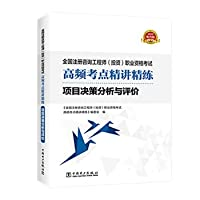 2020 registered consulting engineer teaching counseling Jingjiang concise project decision analysis and evaluation of high-frequency test sites with book(Chinese Edition)