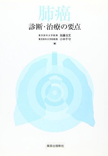 肺癌 診断・治療の要点
