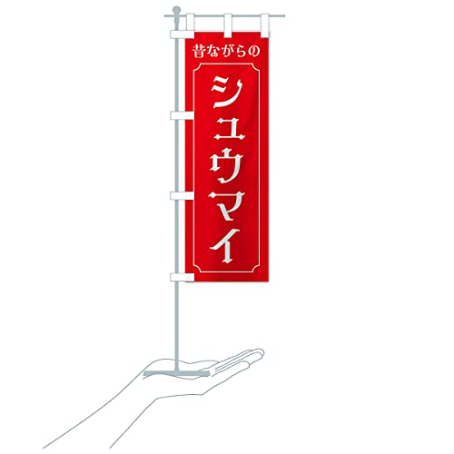 卓上ミニ昔ながらのシュウマイ のぼり旗 サイズ選べます(卓上ミニのぼり10x30cm 立て台付き)