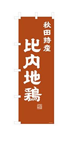 デザインのぼりショップ のぼり旗 2本セット 比内地鶏 専用ポール付 スリムショートサイズ(480×1440) 標準左チチテープ BAK415SS