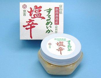 京吉 するめいか塩辛 150g×2個 -クール冷凍-
