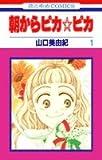 朝からピカ☆ピカ 第1巻 (花とゆめCOMICS)