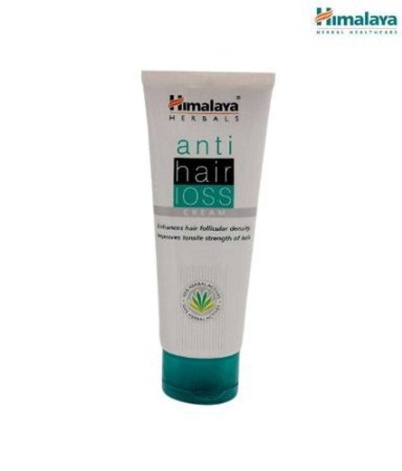 闇持参マリナーHimalaya Anti Hair Loss Cream - 100ml