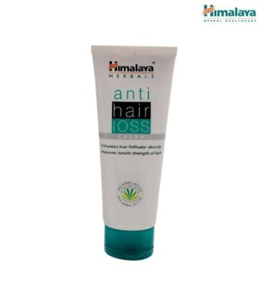ダーツ許容できる悪因子Himalaya Anti Hair Loss Cream - 100ml