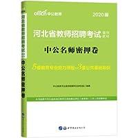 Hebei Province in 2020 public education teacher recruitment exam materials: well-teacher Testkey volume(Chinese Edition)