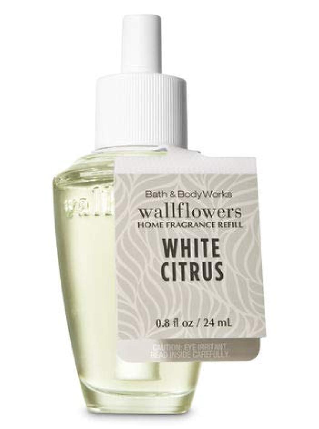 いらいらさせる国直径【Bath&Body Works/バス&ボディワークス】 ルームフレグランス 詰替えリフィル ホワイトシトラス Wallflowers Home Fragrance Refill White Citrus [並行輸入品]