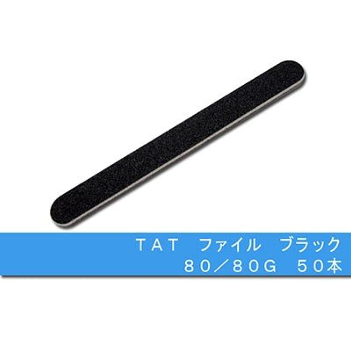 おばさん貧困提案TAT ファイル ブラック 80/80G 50本