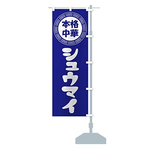 シュウマイ・焼売・中華料理 のぼり旗 サイズ選べます(スリム45x180cm 右チチ)