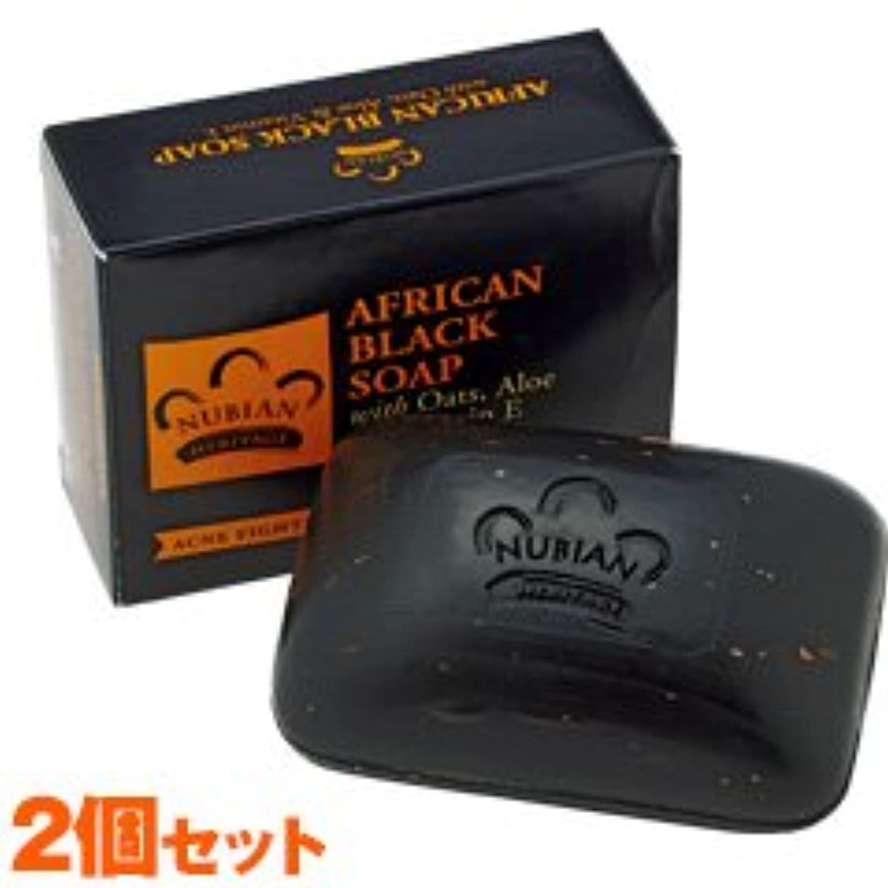 薬より多いクラスヌビアン ヘリテージ(NUBIAN HERITAGE)アフリカン ブラック ソープバー 2個セット 141gX2[並行輸入品][海外直送品]