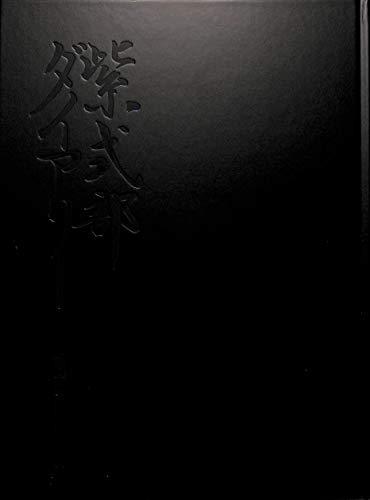 [舞台パンフレット]紫式部ダイアリー (2014年) 三谷幸喜:作・演出 ワダエミ:衣装デザイン/長澤まさみ 斉藤由貴