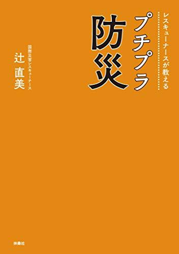[画像:レスキューナースが教える プチプラ防災 (扶桑社BOOKS)]