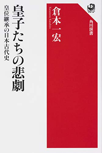皇子たちの悲劇 皇位継承の日本古代史 (角川選書)