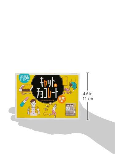 幻冬舎『キャット&チョコレート日常編』
