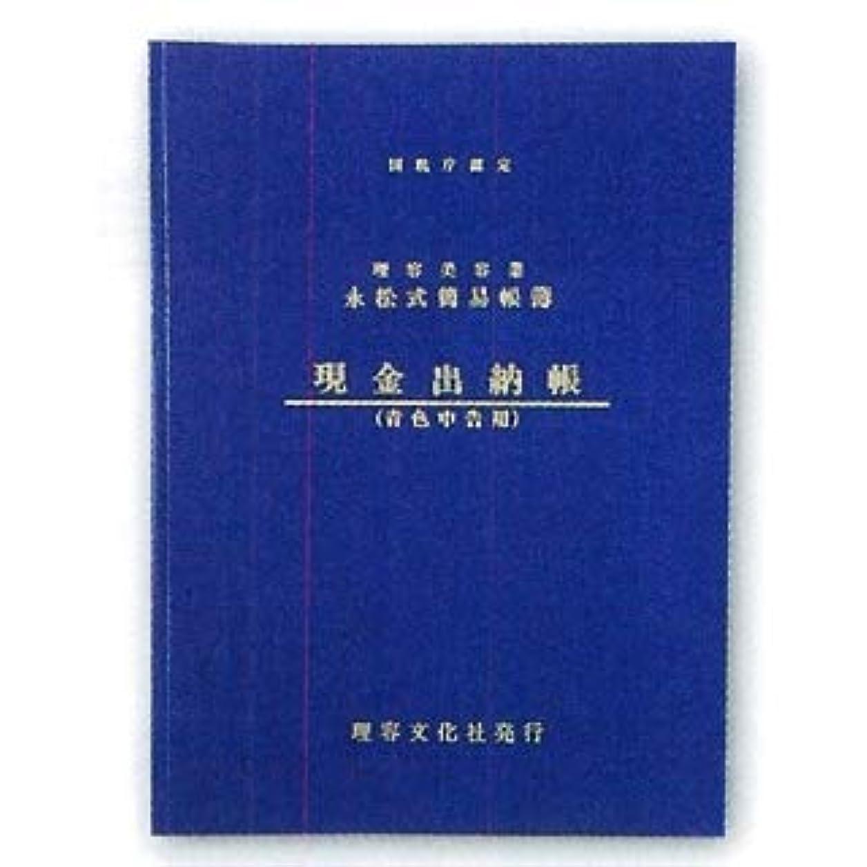通常雷雨テレビを見る永松式簡易帳簿 現金出納帳(青色申告用)