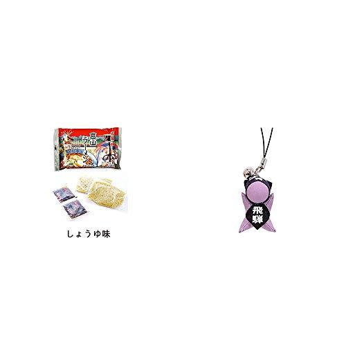 [2点セット] 飛騨高山ラーメン[生麺・スープ付 (しょうゆ味)]・さるぼぼ幸福ストラップ 【紫】 / 風水カラー全9種類 出世・長寿 お守り///