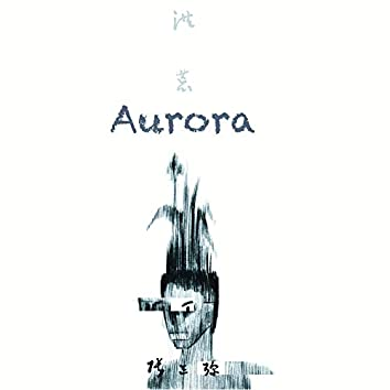 洪荒 Aurora