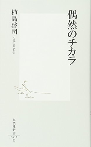 偶然のチカラ (集英社新書 412C)