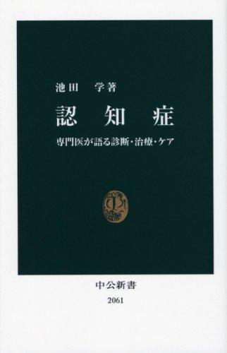 認知症―専門医が語る診断・治療・ケア (中公新書)