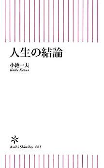 [小池 一夫]の人生の結論 (朝日新書)