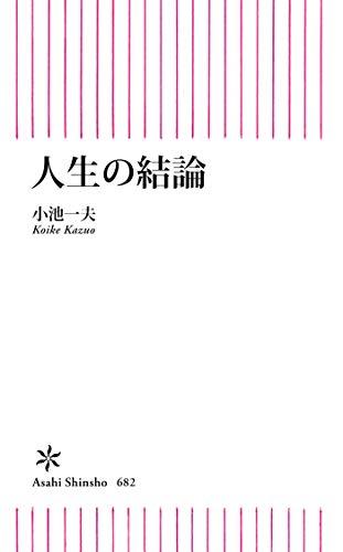 人生の結論 (朝日新書)