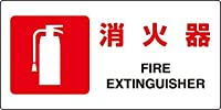JIS規格安全標識 消火器 英文入り エコユニボード製 818-02A 200×400