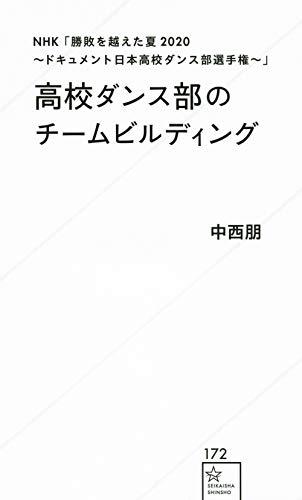 NHK「勝敗を越えた夏2020~ドキュメント日本高校ダンス部選手権~」高校ダンス部のチームビルディング (星海社新書)