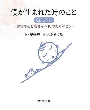 僕が生まれた時のこと【CDブック】 ~お父さんお母さんへ10のありがとう~