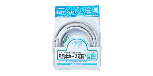 パナソニック 風呂水吸水ホース(延長用) 【AXW2K-6DL0】 洗濯乾燥機給水・排水ホース