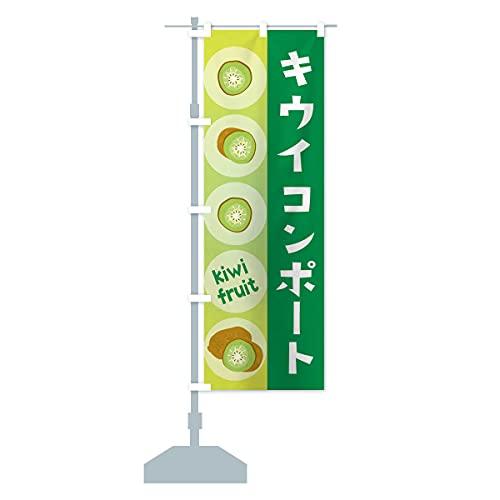 キウイコンポート・果物 のぼり旗 サイズ選べます(コンパクト45x150cm 左チチ)