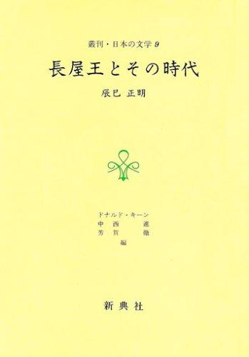 長屋王とその時代 (叢刊・日本の文学)