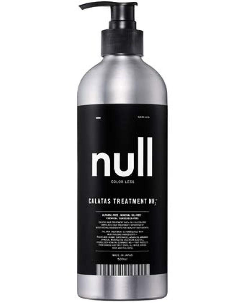 満足させる必須傷つけるカラタス トリートメント NH2+ null(ヌル/無色) 500ml