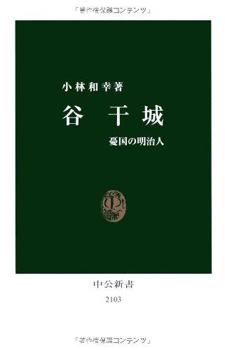 谷干城―憂国の明治人 (中公新書)