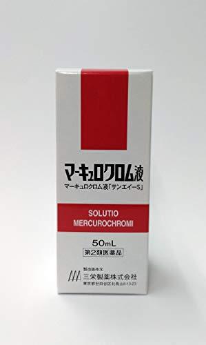 【第2類医薬品】マーキュロクロム液 50mL