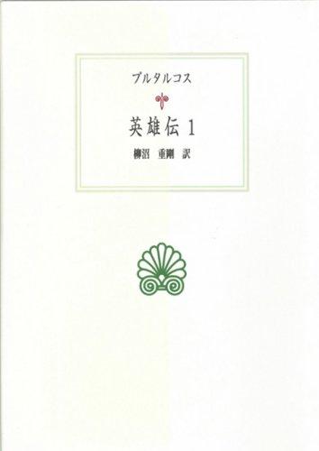 英雄伝〈1〉 (西洋古典叢書)の詳細を見る