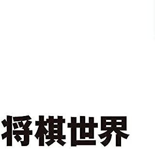 将棋世界2019年11月号