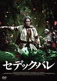 セデック・バレ 第二部 虹の橋 Blu-ray 【レンタル落ち】 image