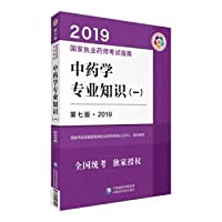 National Licensed Pharmacist Exam Book 2019 Chinese Medicine Textbook Licensed Pharmacist Exam Guide Chinese Pharmacy Professional Knowledge (1) (Seventh Edition)(Chinese Edition)